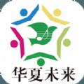 华夏未来教育软件下载官网app v1.1
