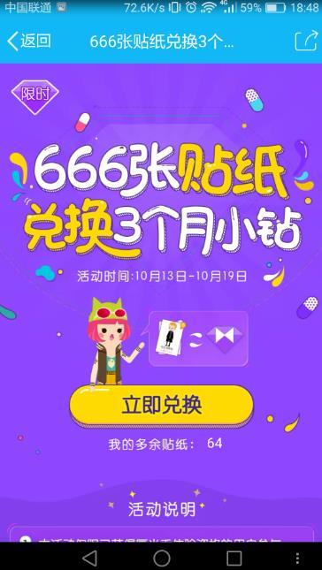 手机qq厘米秀集贴纸送福利:666张贴纸兑换3个月小钻仅限7天哦[多图]