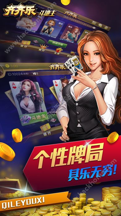 齐齐乐棋牌游戏手机版下载图2: