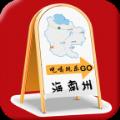 掌上海南州