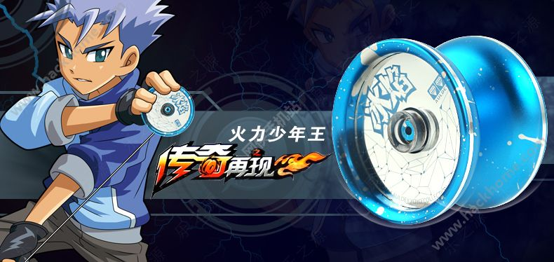 火力少年王官方网站手机游戏图1: