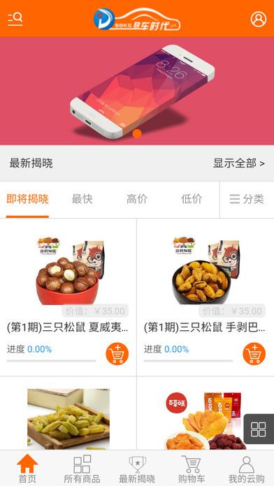 时代快车app下载地址多少?香港时代快车官方下载地址介绍[多图]