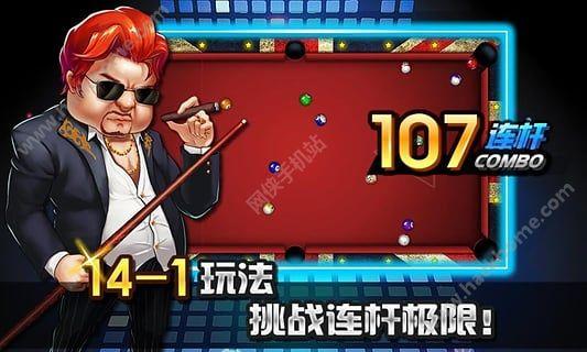 台球帝国官网iOS版图1: