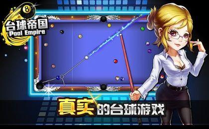 台球帝国iOS版图2