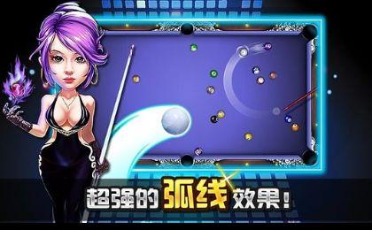台球帝国iOS版图3