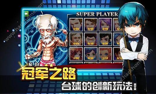 台球帝国官网iOS版图4: