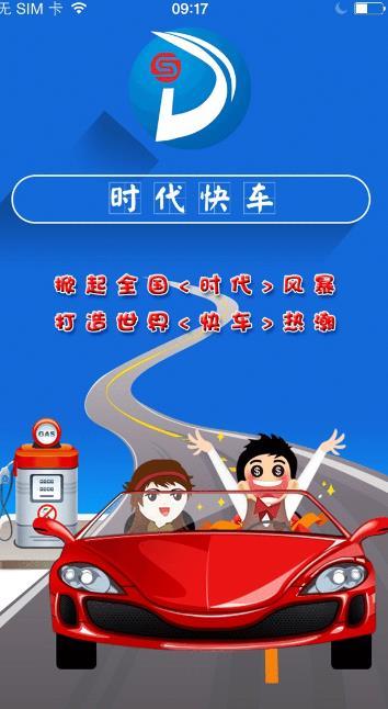 时代快车app怎么登陆?时代快车软件登陆方法介绍[图]