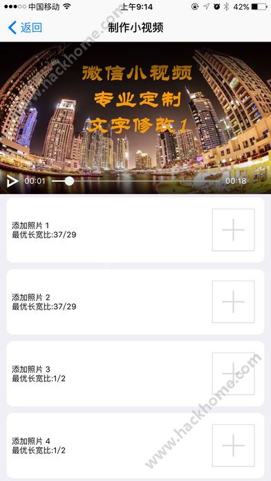 微视频神器下载手机版app图2: