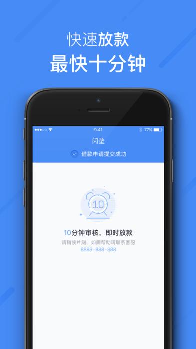 闪垫贷app怎么申请贷款?闪垫贷怎么借款?[多图]