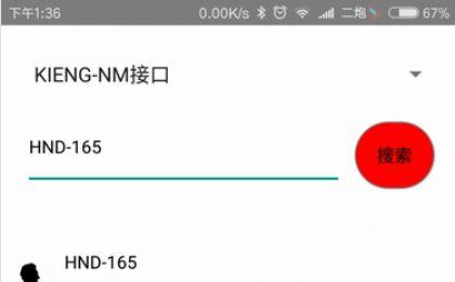 Kieng云播2.1版图4