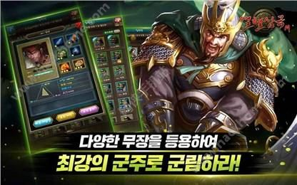 热血三国M官方网站游戏图2: