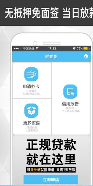 啪啪贷app可靠吗?啪啪贷官方版靠谱不?[图]