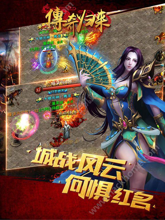 传奇归来手游官方网站新版图4: