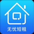 无忧短租app手机版下载 v1.0.0