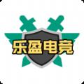 乐盈电竞官网版