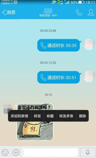 微信收藏表情包如何添加到手机qq?QQ表情怎么发到微信上?[多图]