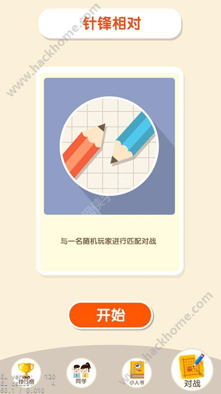 格子大作战游戏安卓版图3: