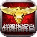 战舰指挥官3D官网版