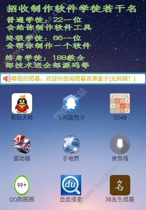 陌薯资源官网app下载手机版图3: