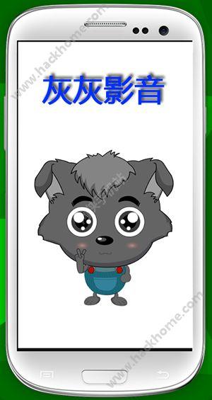 灰灰影音官网app软件下载图2: