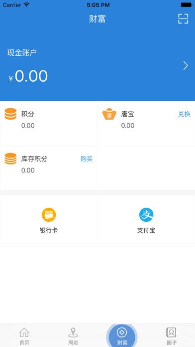 大唐天下app图1