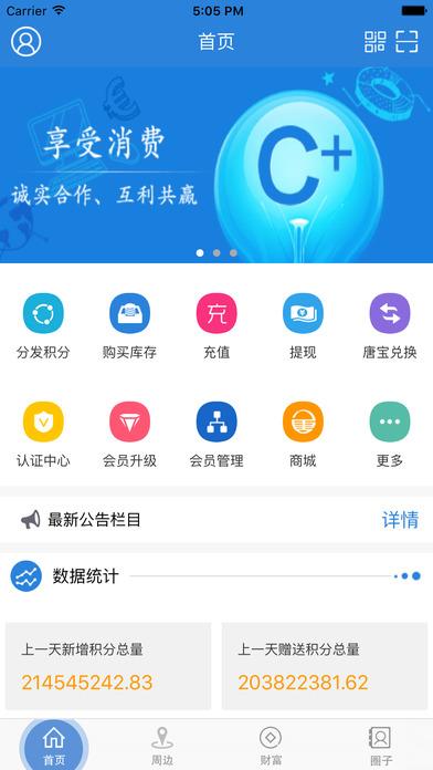 大唐天下app图3