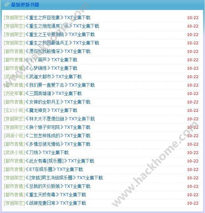 txt下载_手机txt小说下载网址官网app下载手机版 v1.