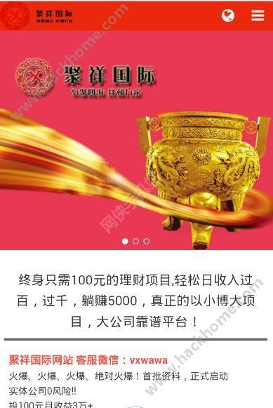 juxiangxx.com聚祥国际最新登录官网下载图4: