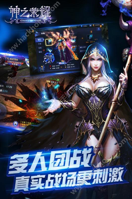 神之荣耀官方网站正版游戏图2: