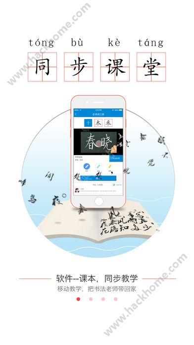 快乐习字下载手机版app软件图4:
