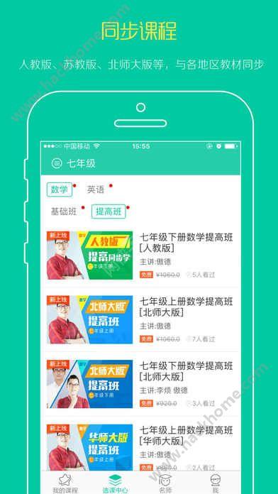 名师辅导班步步高下载官网app图2: