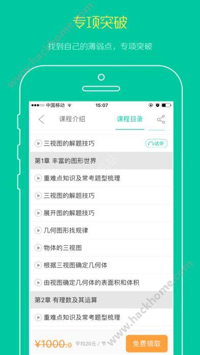 名师辅导班步步高下载官网app图4: