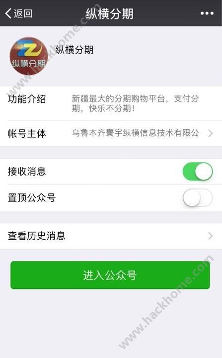 新疆乌鲁木齐纵横分期官网最新版app下载安装图3: