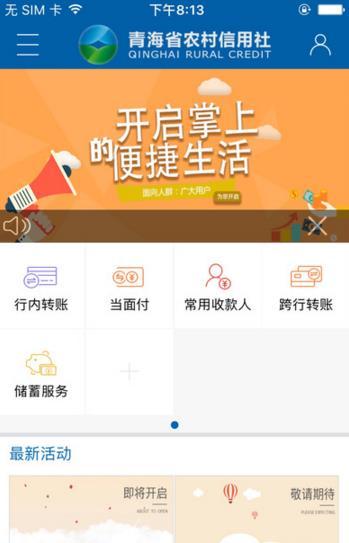 青海农信最新版下载地址是多少?青海农信官方APP下载地址介绍[多图]