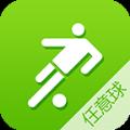 任意球官方app下�d v1.5.3