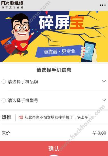 顺维修手机分期app官方下载安装图2: