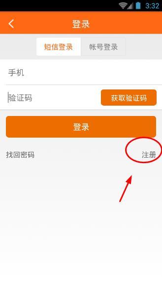 星美票务app怎么注册?星美票务app注册方法介绍[多图]