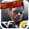 穿越火线手机版破解版无限金币版下载 v1.0.16.120