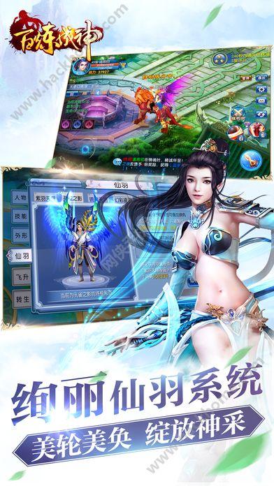 百炼成神手游官方网站版下载图3: