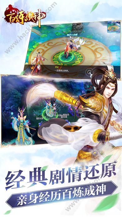 百炼成神手游官方网站版下载图5: