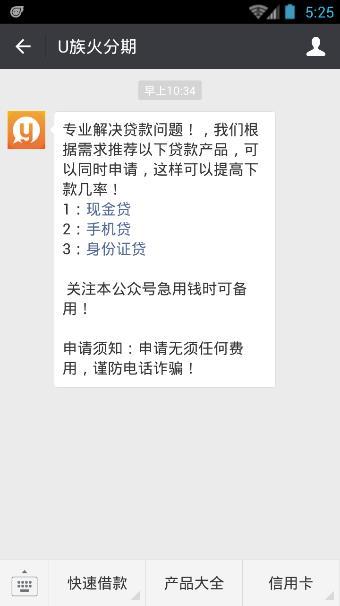 u族火分期APP下载地址是多少?u族火分期官方下载地址介绍[图]