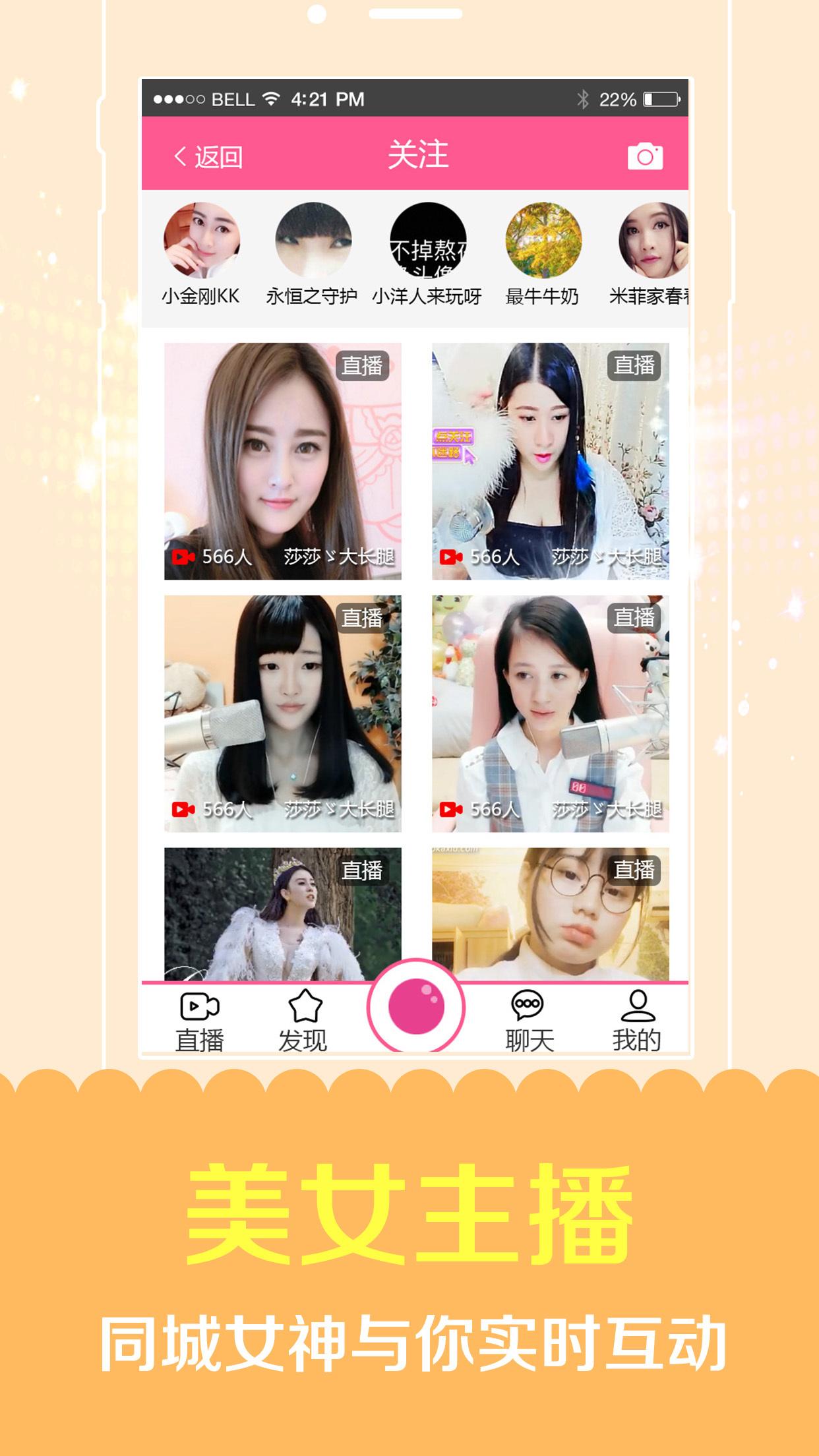 哑米直播app下载 亚米直播最新版本