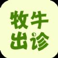 牧牛出诊app下载手机版 v3.0.1