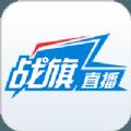 战旗直播间平台下载app手机版 v2.7.6