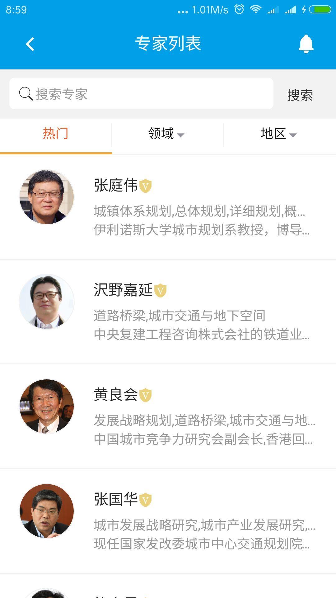 中城智库官方app下载图4: