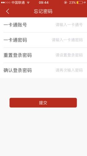 川大生活服务怎么登录?川大生活服务app忘记密码怎么办?[多图]