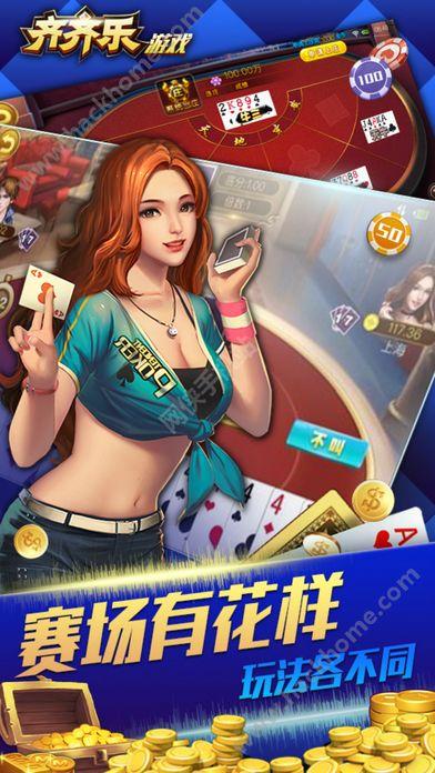 齐齐乐游戏中心下载官网版图4: