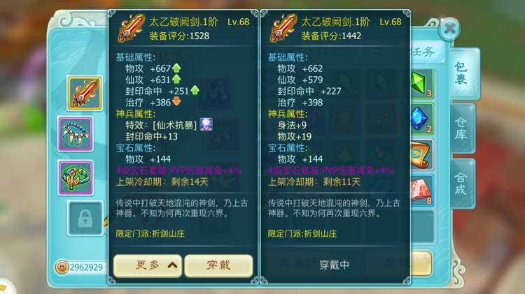 仙剑奇侠传3D回合神兵升阶技巧 神兵升阶几率[图]
