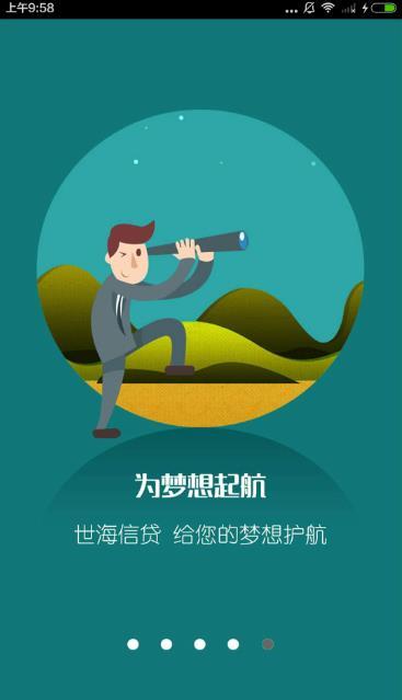 世海信贷app借款需要哪些材料?世海信贷手机版借款所需材料介绍[图]