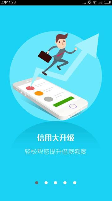 世海信贷官网版审核多久?世海信贷app好下款吗?[图]